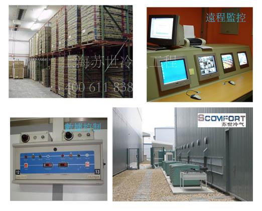 物流冷库 上海苏世冷气工程专业承建 021-66105068