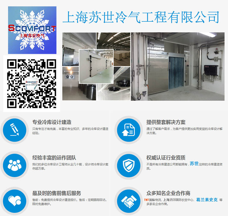上海苏世冷库工程  江苏最大冷库制造 专业制冷