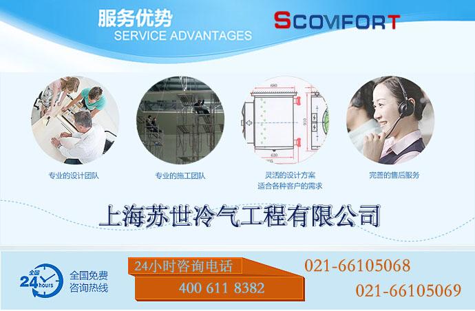 专业冷库15年 上海苏世冷气工程 021-66105069