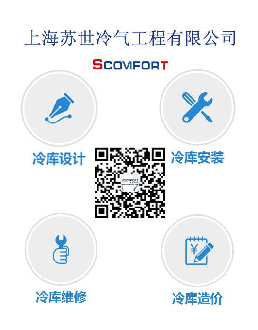 电商冷库 上海苏世保鲜冷库领先一步 021-66105068